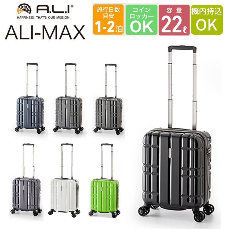 スーツケース 軽量 22L 機内持込可 TSAロック搭載 コインロッカー収納可 スーツケース Sサイズ 一泊 旅行鞄 キャリーバッグ キャリーケース トラベルバッグ トラベルバック アジアラゲージ おしゃれ おすすめ