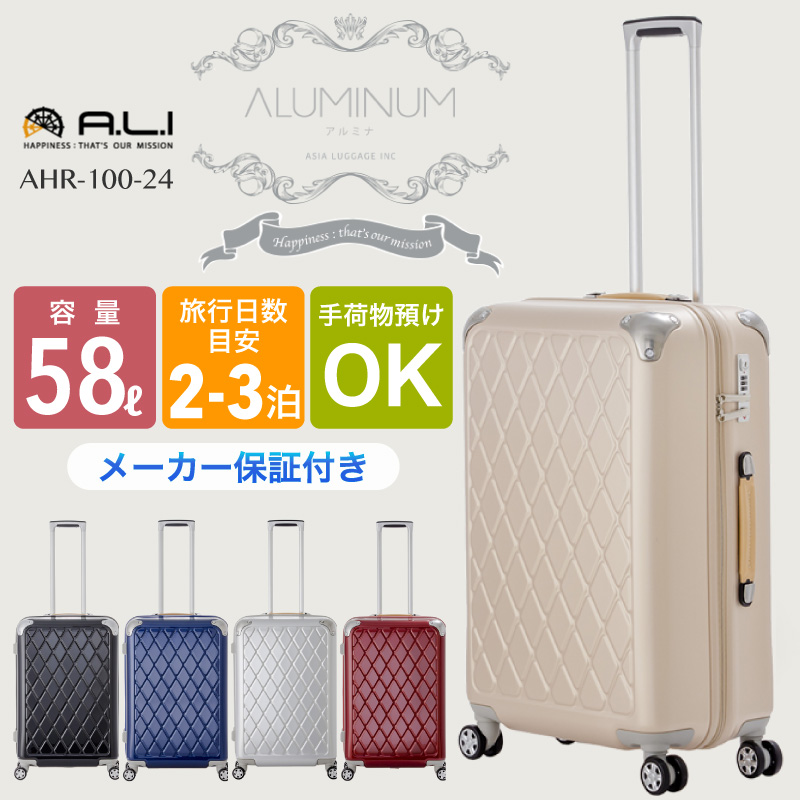 最大1000円OFFクーポン!スーツケース 58L TSAロック搭載 (AHR-100-24) スーツケース かわいい 旅行鞄 キャリーバッグ キャリーケース トラベルバッグ トラベルバック 通販 アジアラゲージ
