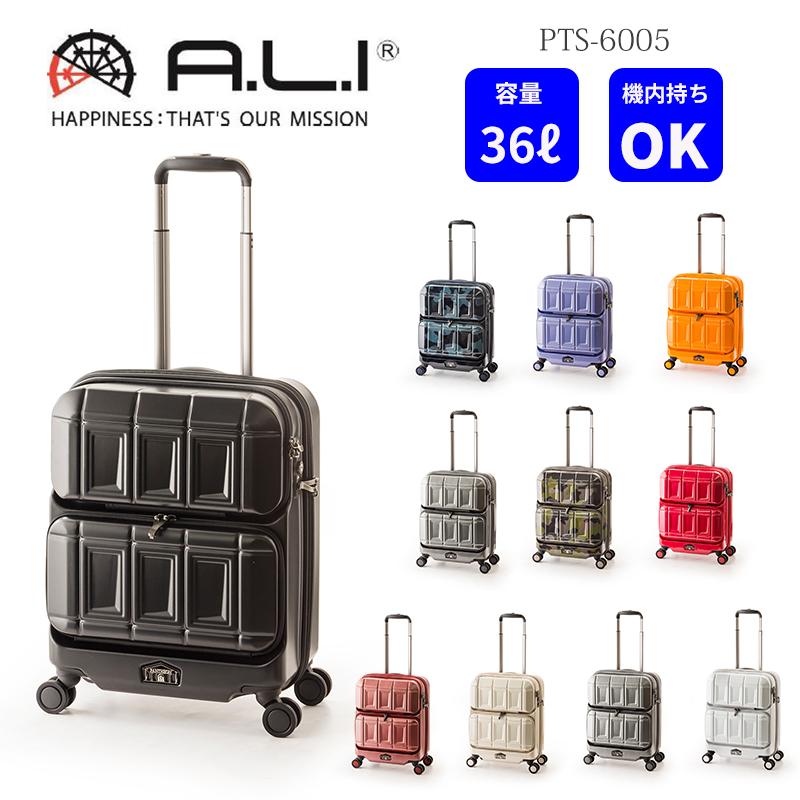 スーツケース Sサイズ 36L 機内持込可 旅行鞄 キャリーケース キャリーバッグ トラベルバッグ トラベルバック アジア・ラゲージ 送料無料