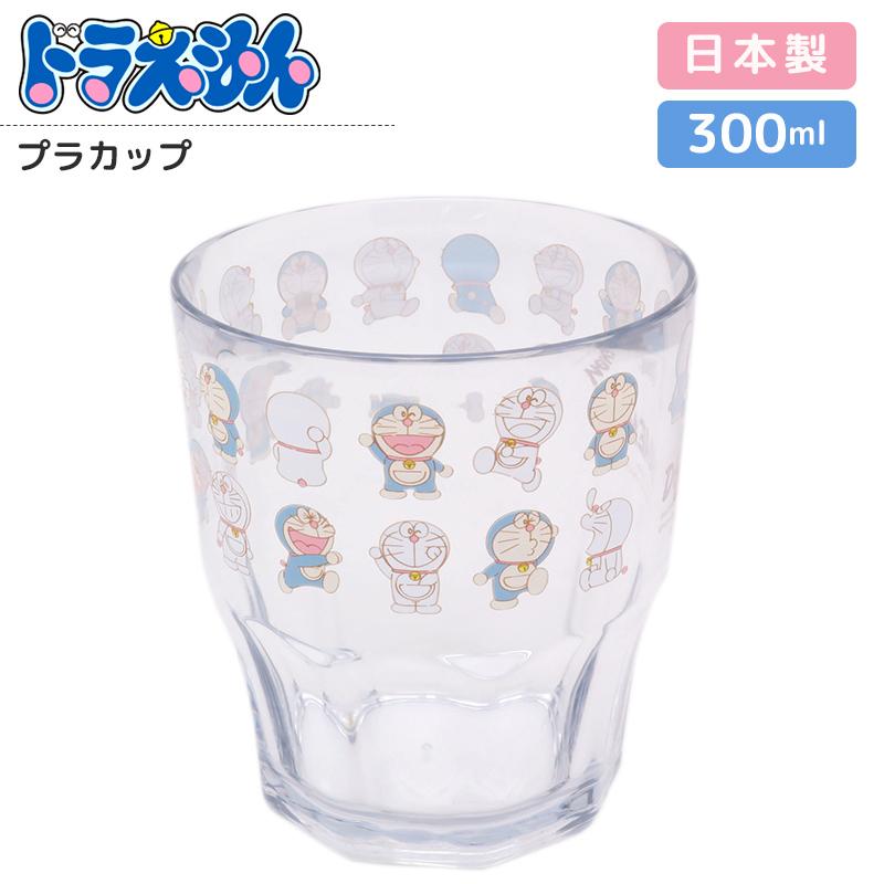 大人気のドラえもんシリーズからプラカップの登場 期間限定送料無料 LINE限定クーポン配布中 ドラえもん プラカップ 日時指定 コップ 日本製 300ml 食洗機対応 キャラクター グッズ お弁当グッズ 子供用 かわいい Doraemon プラスチック