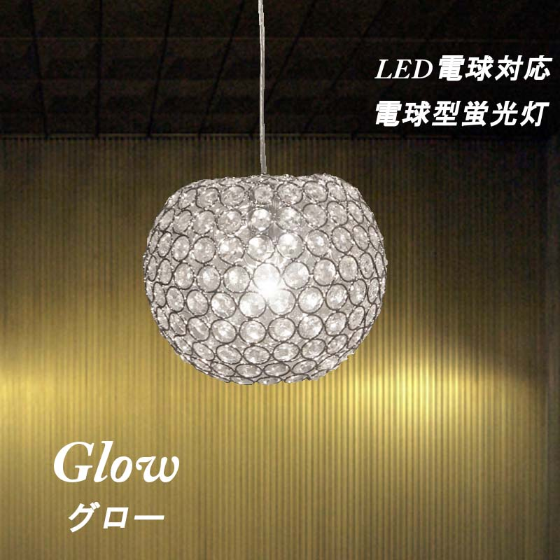 ペンダントライト Glow グロウ ガラス アンティークペ レトロ 北欧 キッチン 玄関 子供部屋 店舗 デザイン LED対応 廊下 CPL-1638 CUBE キューブ