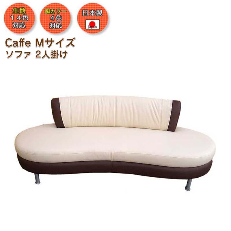 【ソファ 2人掛け】Caffe Mサイズ 日本製 2人掛けソファ ソファー 2人掛け ソファ レザー 本革 リビングソファー 2pソファ 国産ソファ MIYAMOTOのソファ 開梱設置サービス無料