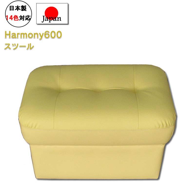 Harmony600 ハーモニー600 日本製 スツール オットマン チェア ソフトレザー 33色対応 オリジナル 高級 リビングチェア レザー 本革 足置き台 手作り 工場直販 工場直売 リビング 国産