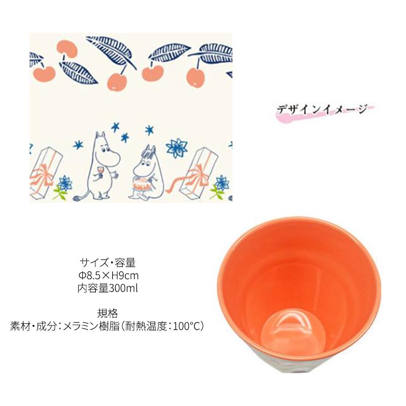 最大1000円OFFクーポン!ムーミン MOOMIN メラミンカップ 食器 コップ 子供用 ホームパーティ ピクニック かわいい おしゃれ ランチグッズ キャラクター グッズ