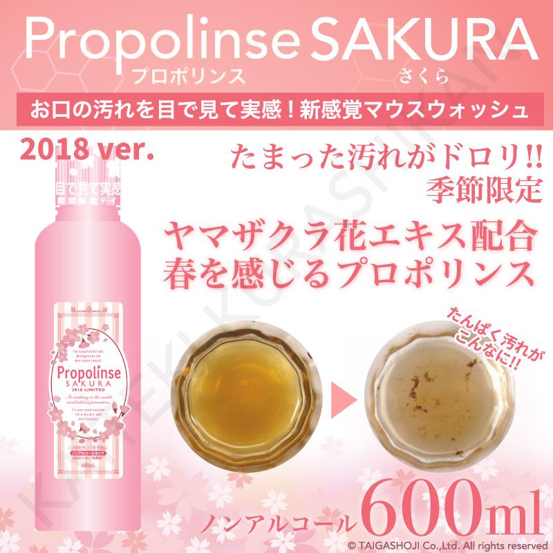 Propolinse Pro pollins 櫻花 600 毫升 (非酒精性型) 洗口液口腔清潔 Pro pollins 漱口水蜂膠口臭預防呼吸措施清潔呼吸彼德拉斯 propolynsmouthwash 液體牙膏 propolinse