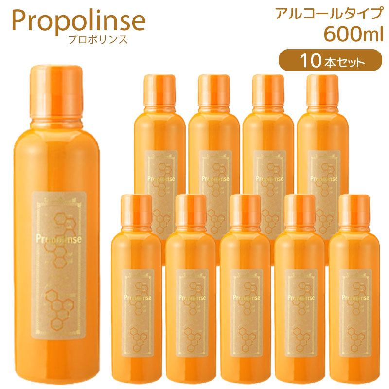 Propolinse 洗口液 プロポリンス 600ml 10個セット 口内洗浄 プロポリス マウスウォッシュ 口臭予防