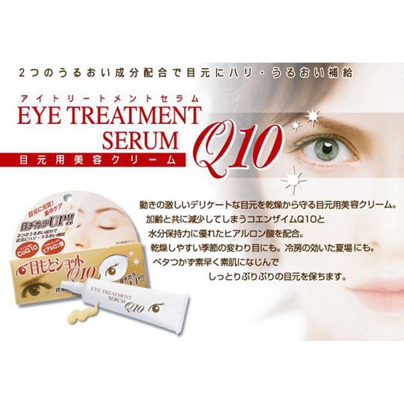 EYE TREATMENT SERUM Q10 璐兰目元Q10抗皱修复眼霜 20g COSMETEXROLAND