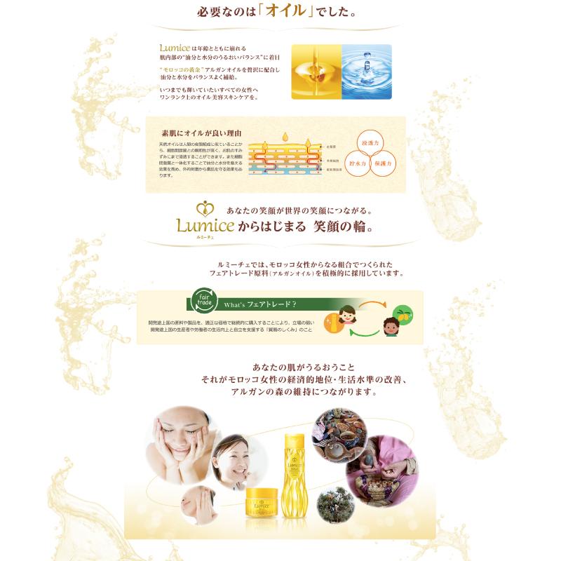 日本直送 Utena 佑天兰 Lumice lotion 200ml 摩洛哥精油保湿化妆水 黄金 gold Utena 佑天兰