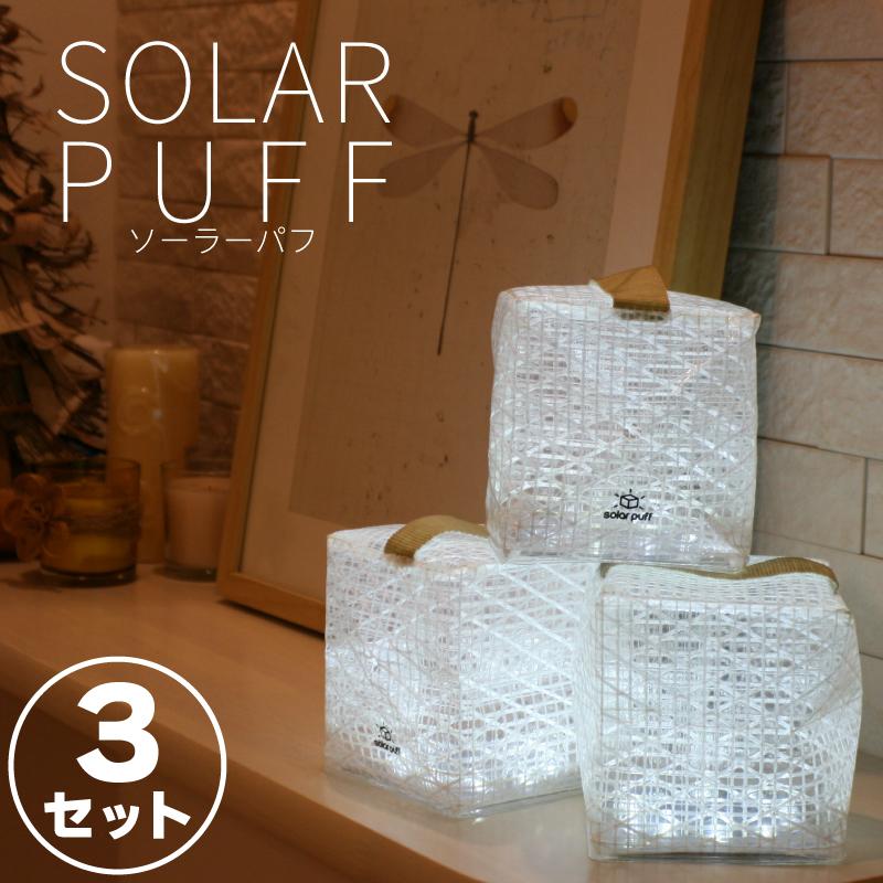 [3個セット]ソーラーパフ ソーラーランタン LED ソーラー ランタン ソーラーライト 折りたたみ 防水 アウトドア キャンプ 屋外 停電対策 非常灯 防災 グッズ