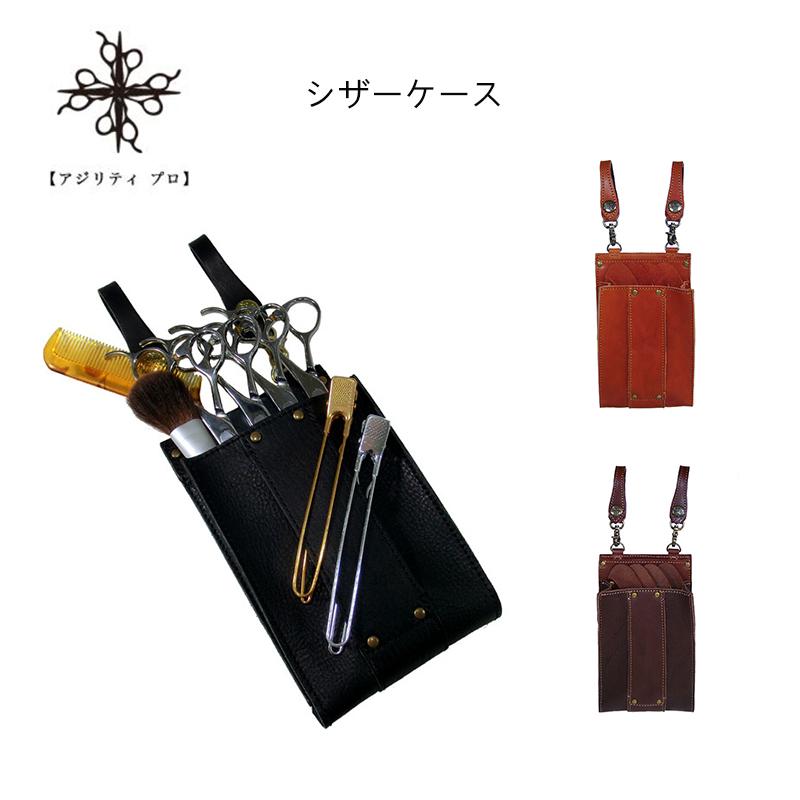 AGILITY Pro アジリティ プロ AT-CASE1 ロハス シザーケース 日本製 4丁対応 美容師 理容師 シザーバッグ シンプル 牛革