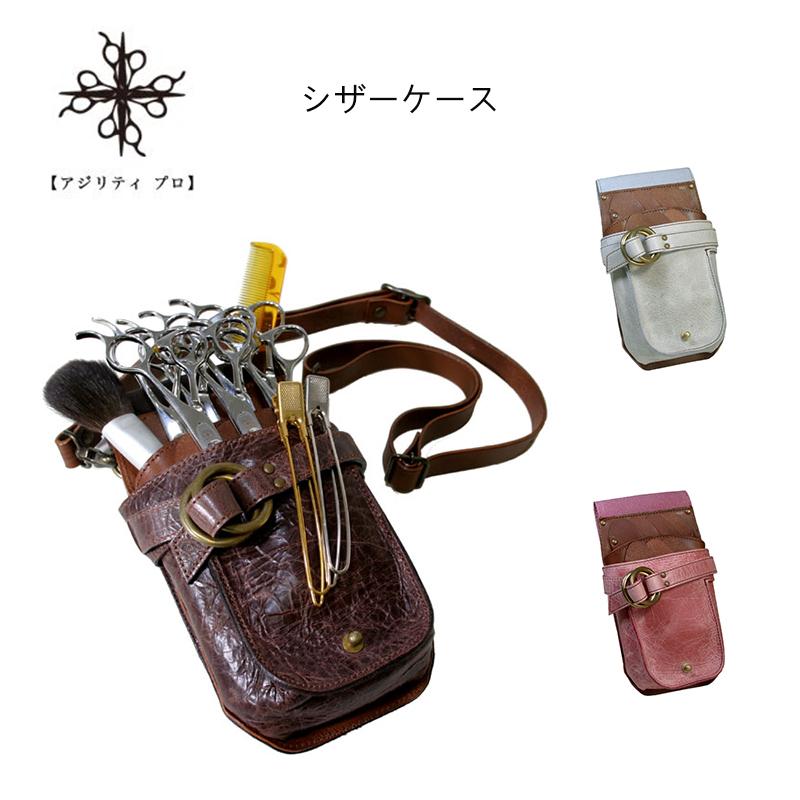 AGILITY Pro アジリティ プロ LOHAS 2 ベルカンプ シザーケース 日本製 7丁対応 ベルト付き 美容師 理容師 シザーバッグ シワ 牛革