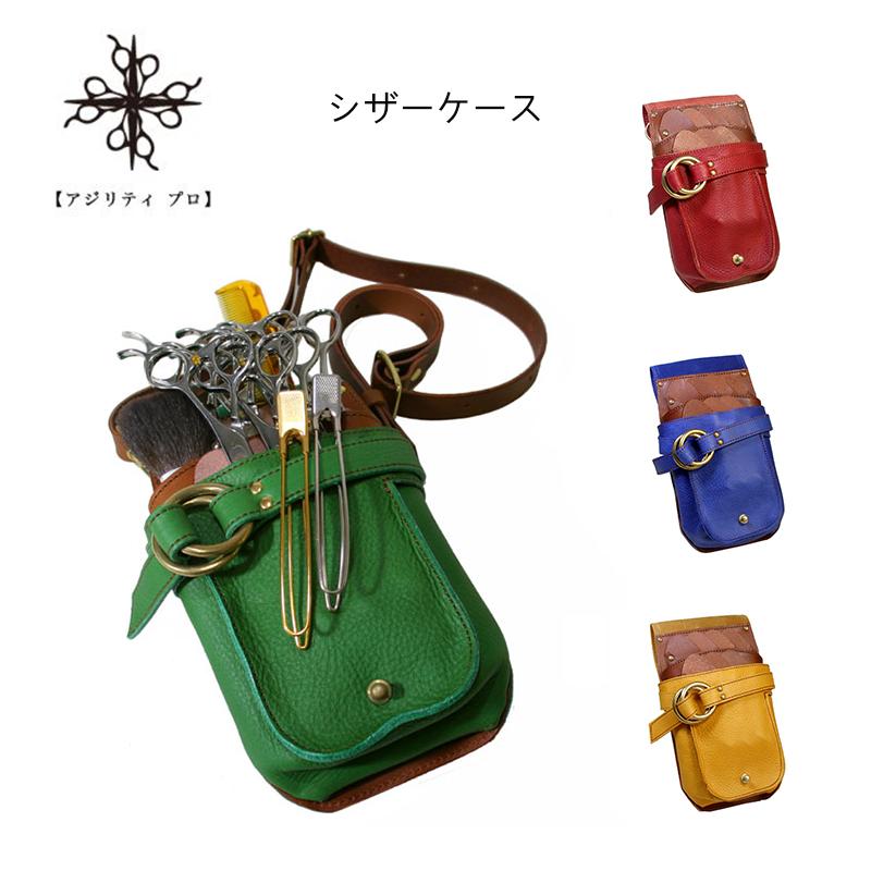 AGILITY Pro アジリティ プロ LOHAS 2 ワーグナー シザーケース 日本製 7丁対応 ベルト付き 美容師 理容師 シザーバッグ 牛革