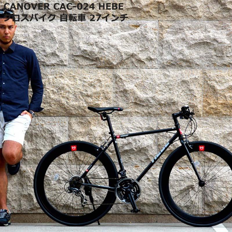 最大1000円OFFクーポン!クロスバイク 自転車 27インチ 自転車 CANOVER(カノーバー) CAC-024 HEBE(ヘーべー)シマノ製変速機 21段 700c) クロスバイク 自転車 通勤 通学 男性 女性