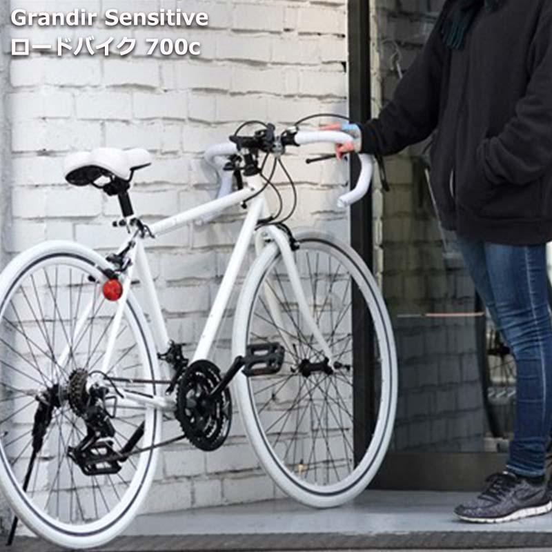 ロードバイク Grandir Sensitive (グランディール) 21段変速 700c 自転車 スタンド付 ドロップハンドル 2wayブレーキシステム ロードバイク 通学 通勤 おしゃれ 男性 女性