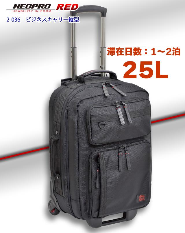 NEOPRO RED ビジネスキャリー 25L 縦型 機内持込み可 ビジネスバッグ キャリーバッグ キャリーケース 出張 メンズ ブラック 黒 (メーカー直送、代金引き不可)
