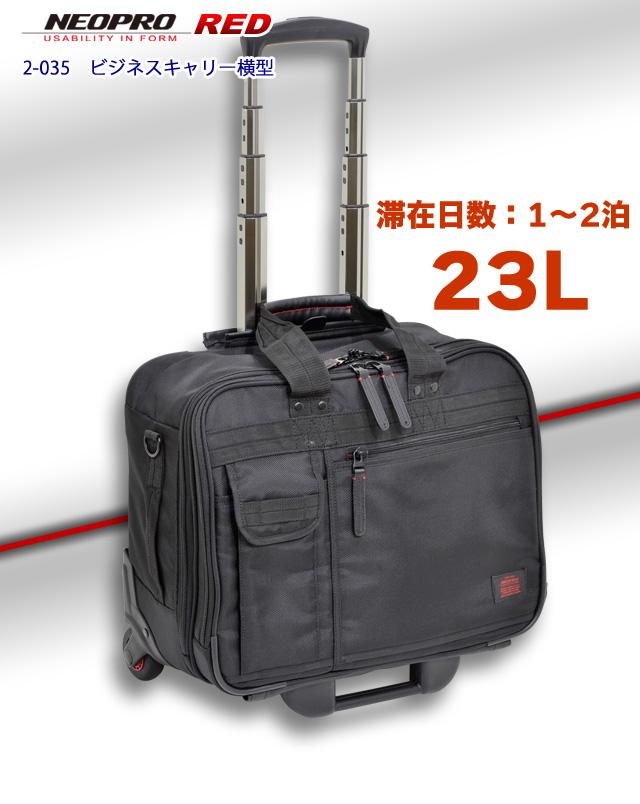 NEOPRO RED ビジネスキャリー 23L 横型 機内持込み可 ビジネスバッグ キャリーバッグ キャリーケース 通勤 出張 メンズ ブラック 黒 (メーカー直送、代金引き不可)