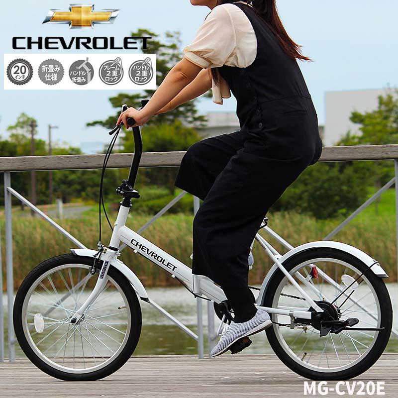 最大1000円OFFクーポン!CHEVROLET シボレー 自転車 折りたたみ自転車 折り畳み 自転車 20インチ 軽量 通勤 通学 男性 女性 コンパクト MG-CV20E ホワイト (メーカー直送、代金引き不可)