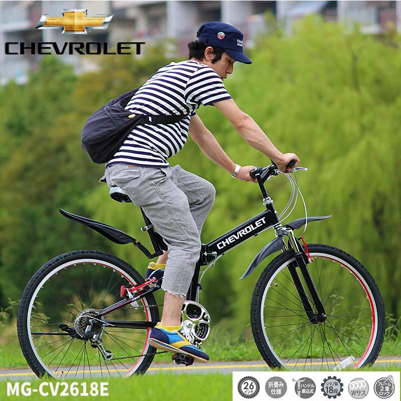 最大1000円OFFクーポン!CHEVROLET シボレー 自転車 折りたたみ自転車 折り畳み 自転車 26インチ 18段変速 軽量 ブラック 通勤 通学 男性 女性 コンパクト MG-CV2618E (メーカー直送、代金引き不可)