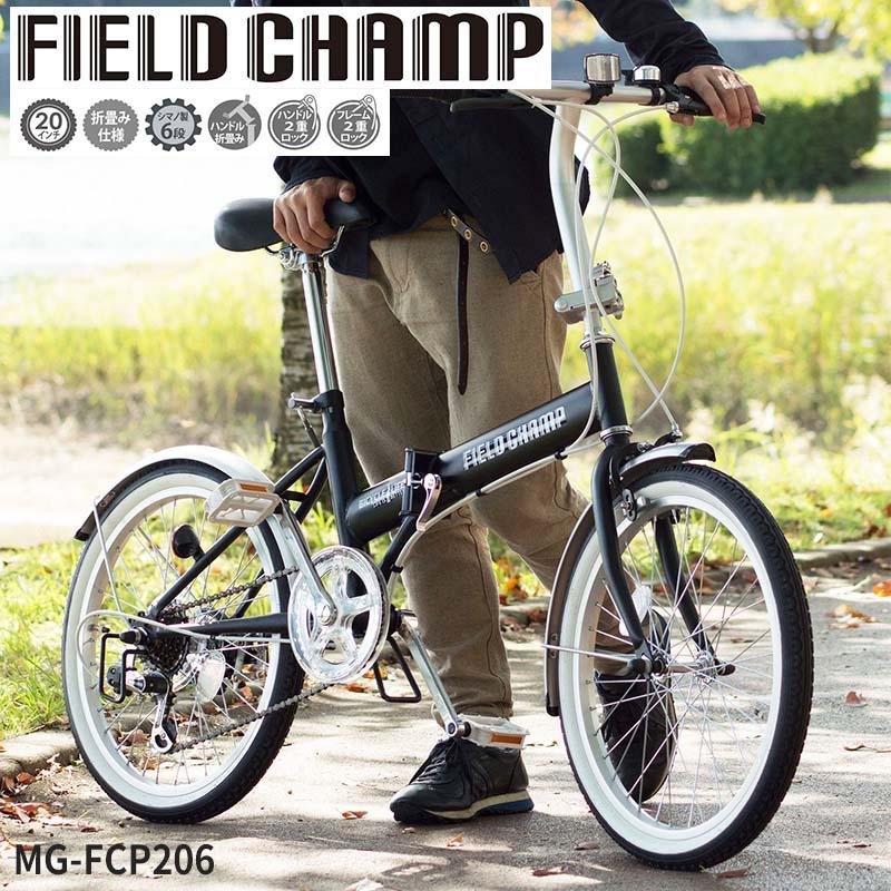 FIELD CHAMP フィールド チャンプ 自転車 折りたたみ自転車 折り畳み 自転車 20インチ シマノ製 6段変速 軽量 通勤 通学 男性 女性 ブラック MG-FCP206 (メーカー直送、代金引き不可)