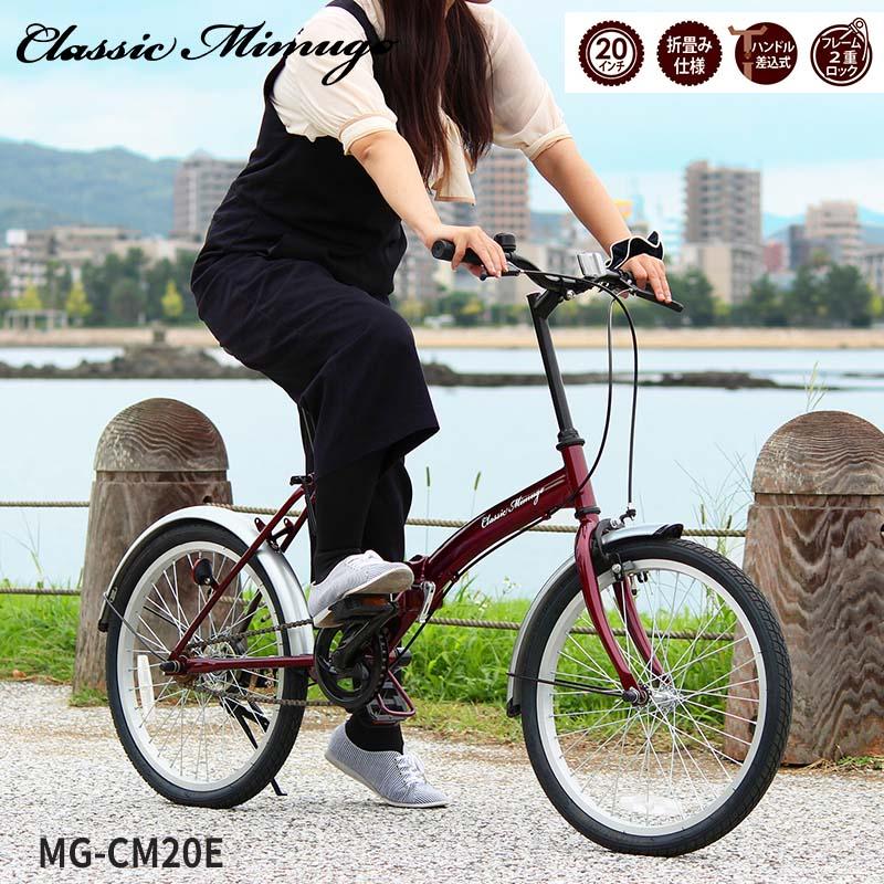 Classic Mimugo クラシック ミムゴ 自転車 折りたたみ自転車 折り畳み 自転車 20インチ 軽量 通勤 通学 男性 女性 MG-CM20E (メーカー直送、代金引き不可)