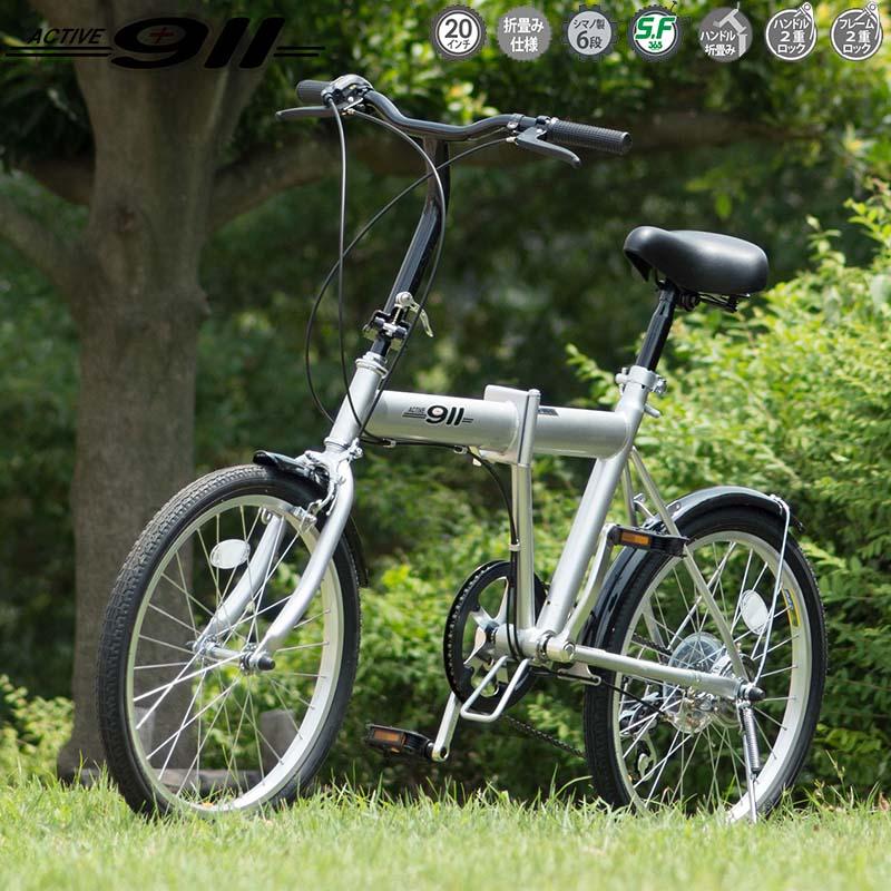 ACTIVE911 アクティブ911 ノーパンク 自転車 折りたたみ自転車 折り畳み 自転車 MG-G206N 男性 20インチ 軽量 折り畳み シマノ製 6段変速 通勤 通学 男性 女性 MG-G206N シルバー (メーカー直送、代金引き不可), GROWアツサカ:a889be27 --- sunward.msk.ru