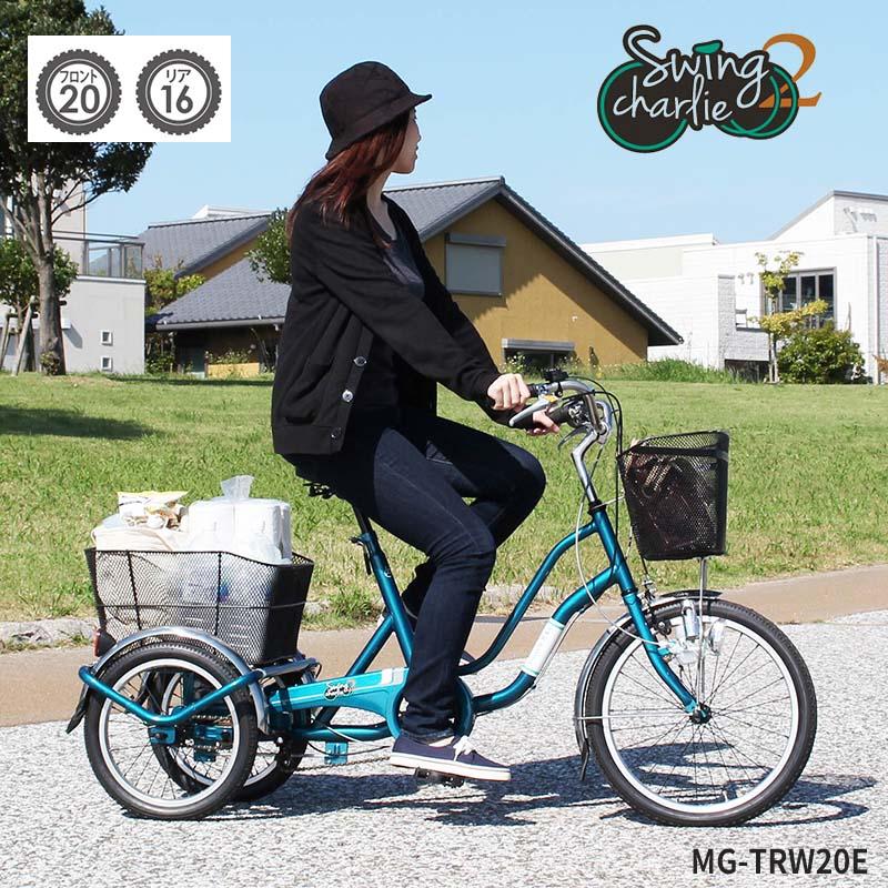 三輪自転車 大人用三輪車 高齢者 大人用 三輪車 自転車 スウィング チャーリー SWING CHARLIE 2 おしゃれ MG-TRW20E シニア向け自転車 シニア (メーカー直送、代金引き不可)