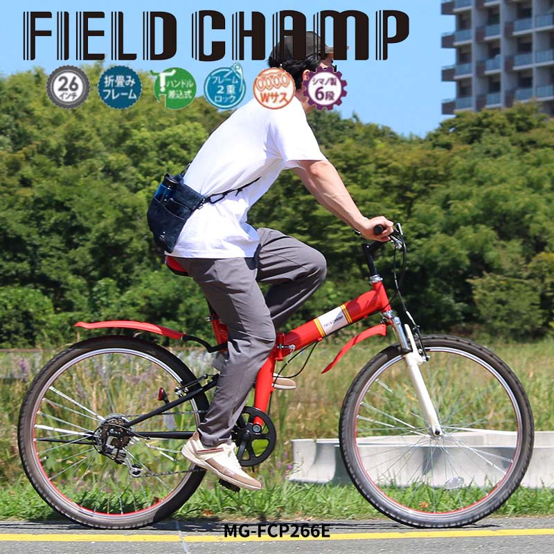 最大1000円OFFクーポン!FIELD CHAMP フィールド チャンプ 自転車 26インチ 6段変速 レッド 折りたたみ自転車 Wサス 折畳 MTB 通勤 通学 男性 女性(メーカー直送、代金引き不可)