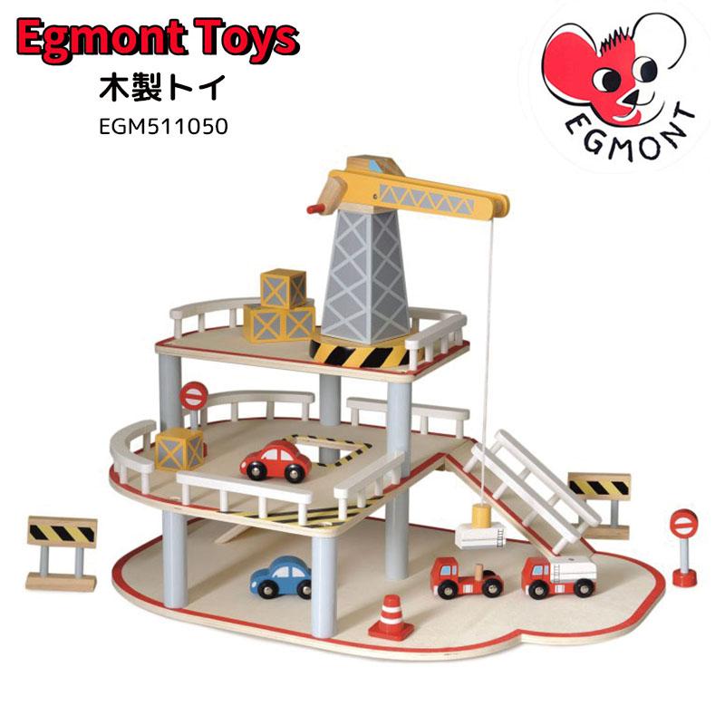 Egmont Toys エグモントトイズ 木製 トイ 3階 ガレージ おもちゃ 車 パーキングガレージ はたらくクルマ 知育玩具 誕生日 プレゼント