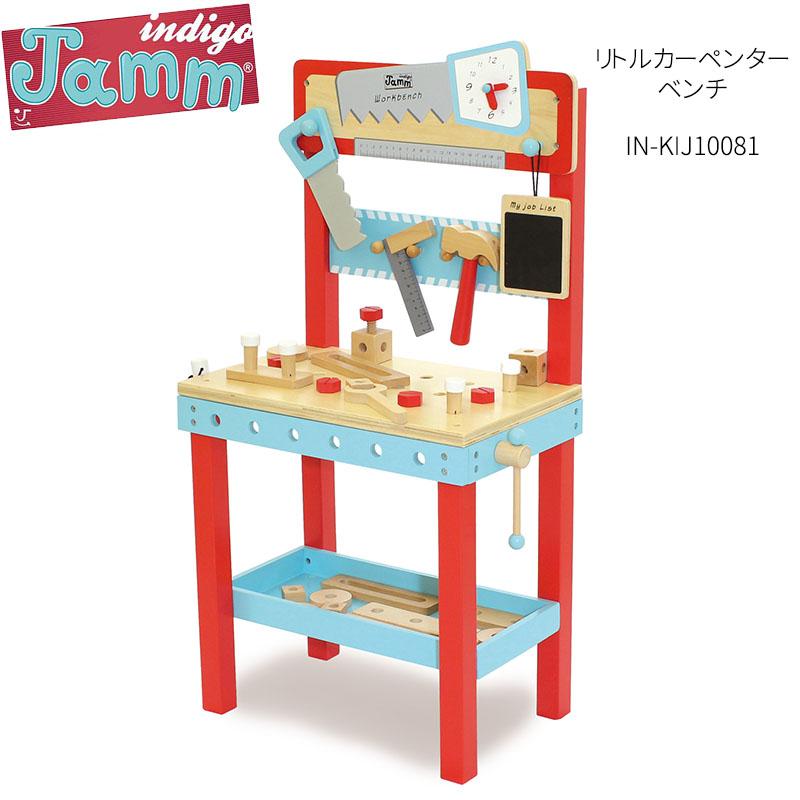 Indigo Jamm インディゴジャム おままごと 工具 大工さん リトルカーペンターベンチ 木製 木のおもちゃ ごっこ遊び おもちゃ 知育玩具 誕生日 プレゼント