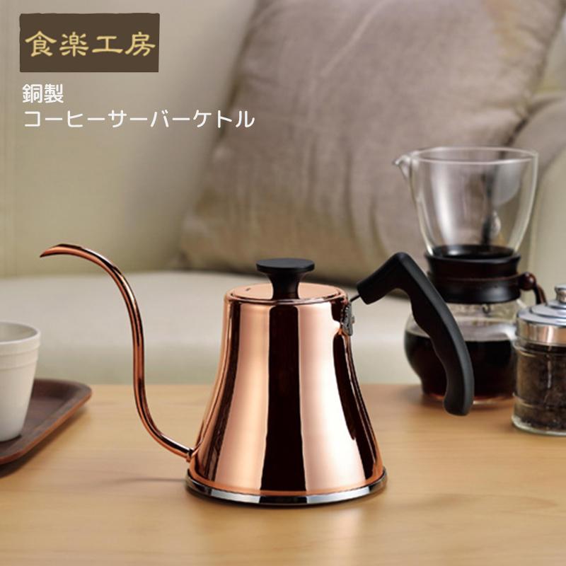 アサヒ 銅製 ドリップポット コーヒー ドリップ やかん 日本製 800ml IH対応 ステンレス イオン 食楽工房 おしゃれ 祝い ギフト プレゼント おすすめ お茶 コーヒー グッズ
