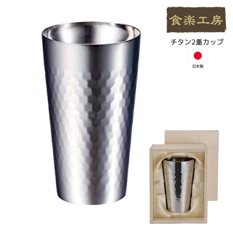 アサヒ 食楽工房 チタン2重カップ 桐箱入り1個セット ビールカップ ビアグラス コップ 日本製 酒器 食器 祝い ギフト プレゼント(メーカー直送、代金引き不可)