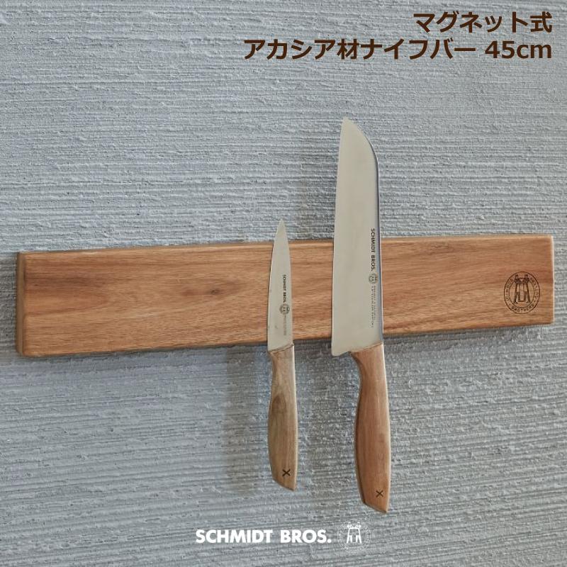 マグネット式 アカシア材 ナイフバー 45cm 磁石 ナイフラック 業務用 木製 マグネットナイフラック おしゃれ ウッド カフェ