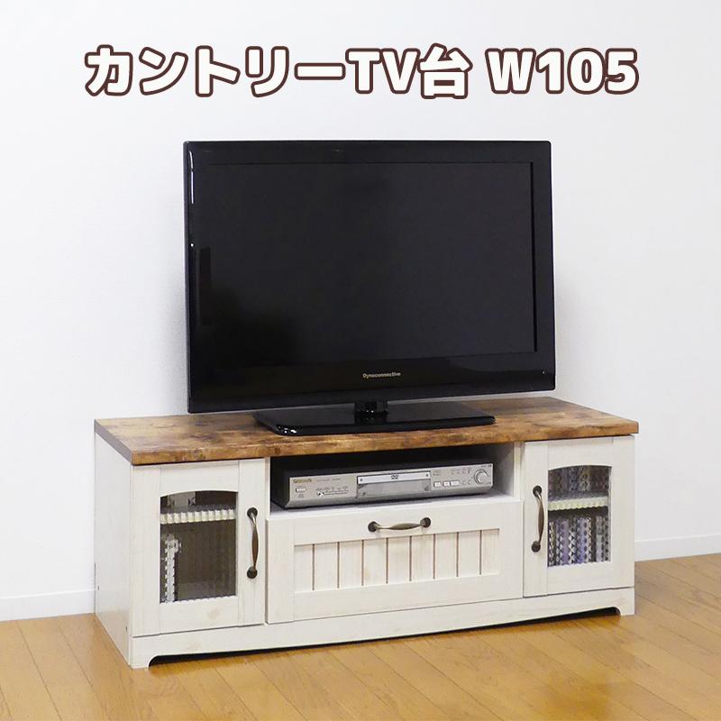 カントリーTV台 幅105cm テレビ台 TV台 ローボード AVボード TVラック おしゃれ 北欧 収納 家具 (メーカー直送、代金引き不可)