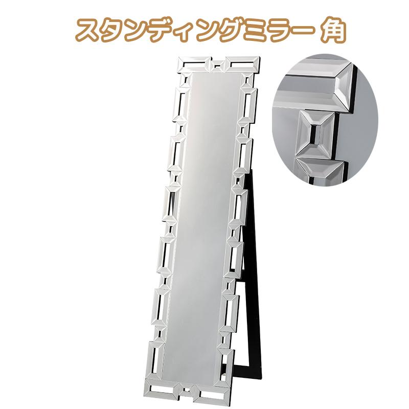 スタンディングミラー 角 ミラー 鏡 全身鏡 姿見 おしゃれ インテリア (メーカー直送、代金引き不可)