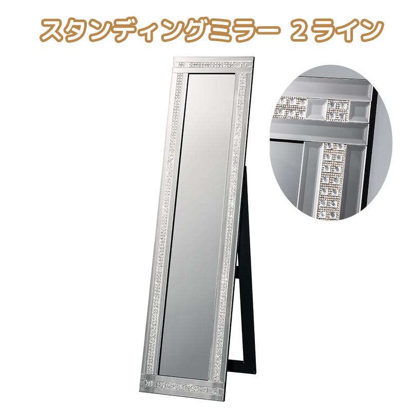 スタンディングミラー 2ライン ミラー 鏡 全身鏡 姿見 おしゃれ インテリア (メーカー直送、代金引き不可)