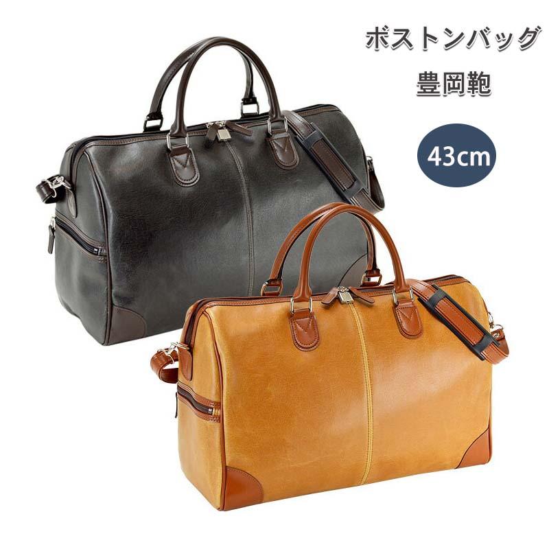 ボストンバッグ 旅行用 レトロ感 トラベルバッグ 2way 大容量 ショルダー付き 旅行鞄 旅行かばん 出張 日本製 メンズ レディース