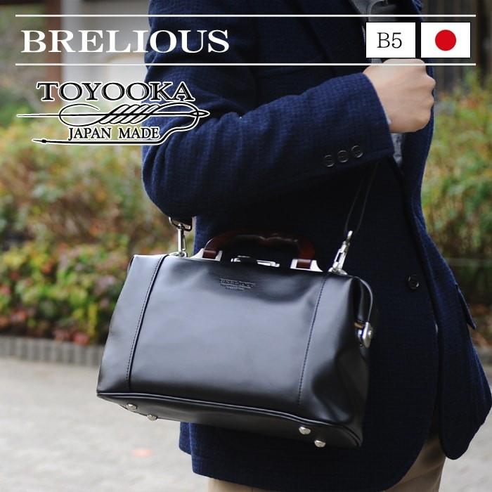 ダレスバッグ 日本製 ビジネスバッグ B5 天然木手 豊岡製鞄 トートブリーフ 2WAY ブリーフケース ビジネスショルダー ビジネスバッグ メンズ 男性用 通勤 出張 ブラック