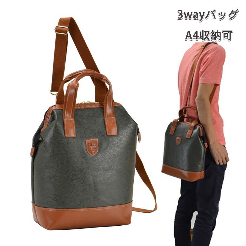 ショルダーバッグ メンズ A4 リュック 3way 斜めがけ 日本製 豊岡製鞄 ショルダーバック リュックサック