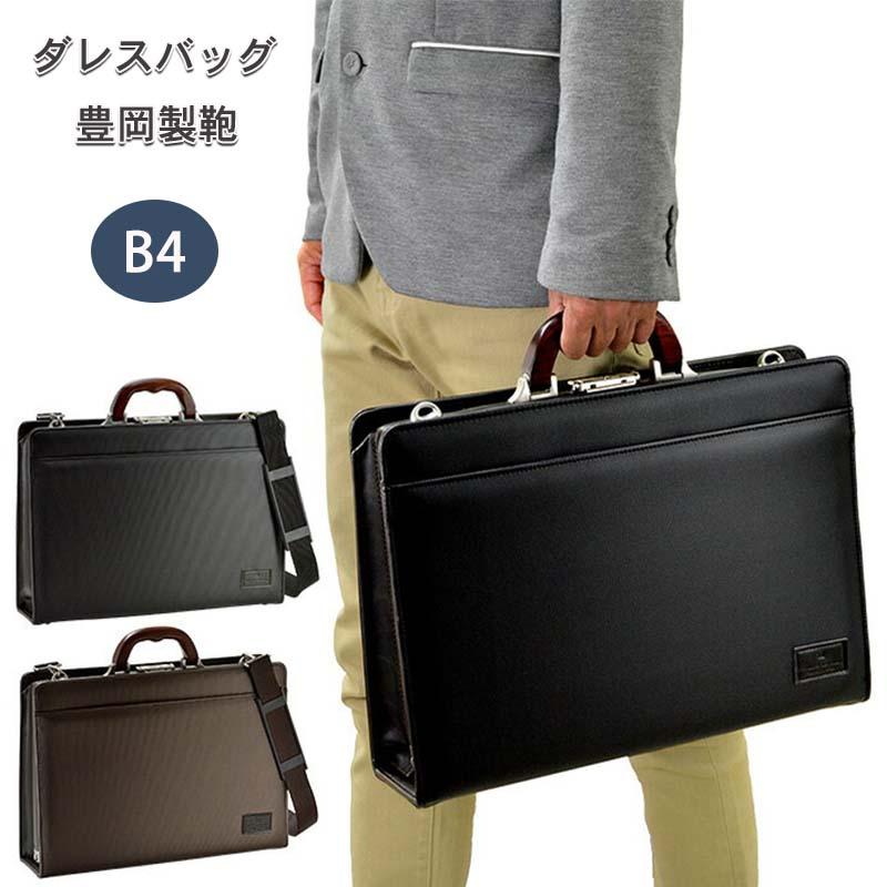 ビジネスバッグ メンズ ブリーフケース B4 大開き 天然木ハンドル 日本製 豊岡製鞄 ダレスバッグ メンズビジネスバッグ 2WAY ブリーフケース ビジネスショルダー ビジネスバッグ メンズ 男性用 通勤 出張