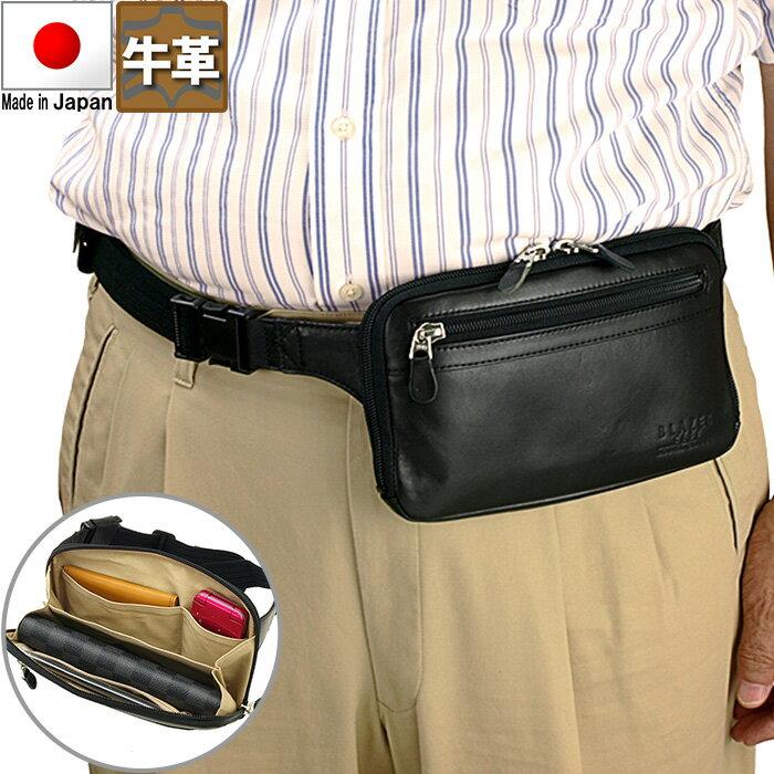 ウエストポーチ メンズ 牛革 レザー 日本製 薄型 ウエストバッグ クラッチバッグ 男性用 ビジネス 出張 ブラック 黒