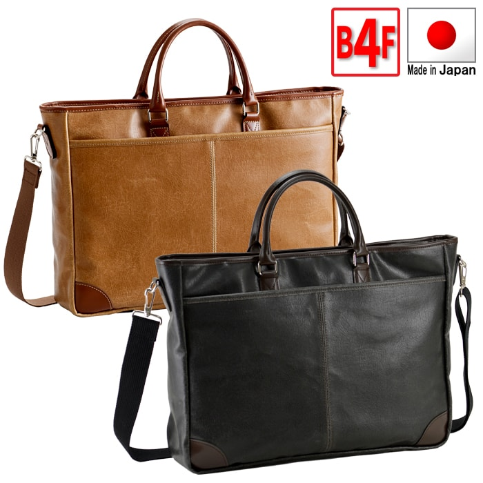 ビジネスバッグ メンズ ブリーフケース B4 日本製 豊岡製鞄 メンズビジネスバッグ 2WAY ブリーフケース ビジネスショルダー ビジネスバック メンズ 男性用 通勤 出張
