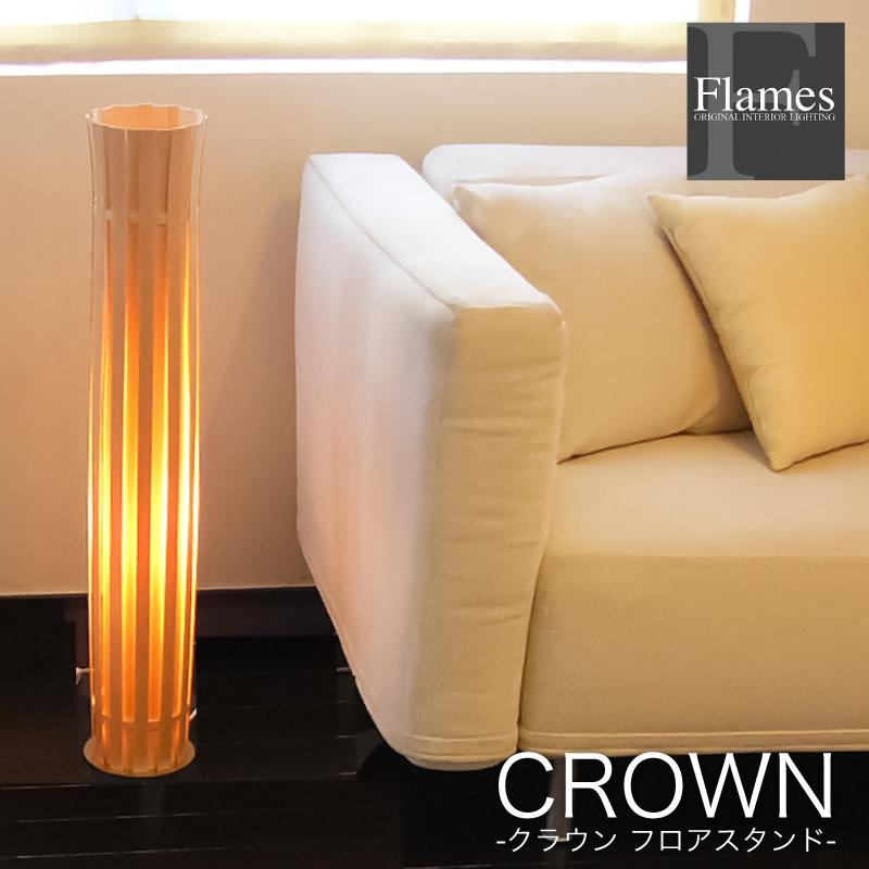 フロアスタンド 照明 フロアランプ フレイムスクラウン Frames Crown フロアーライト 間接照明 フロアー照明 スタンドライト おしゃれ(メーカー直送・代金引不可)