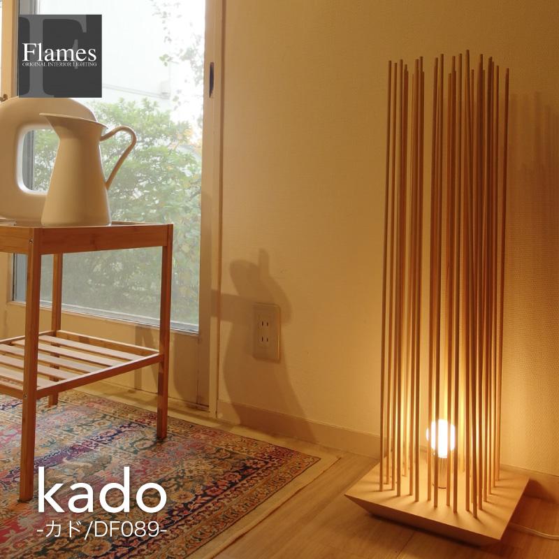 フロアスタンド 照明 木 フロアランプ Flames フレイムス フレイムスカド フロアーライト 洋室 和室 和風 和洋折衷 間接照明 フロアー照明 スタンドライト おしゃれ(メーカー直送・代金引不可)