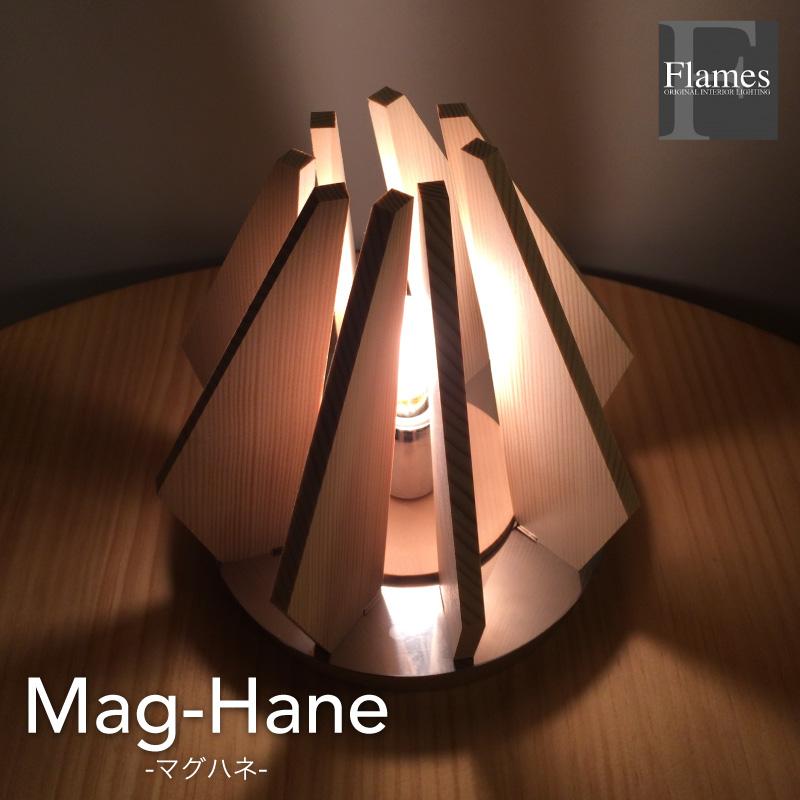 スタンドライト フロアライト 洋室 和室 間接照明 Flames フレイムス フレイムスマグハネ 照明 木 おしゃれ(メーカー直送・代金引不可)