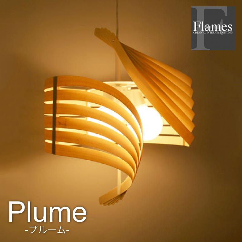 ペンダントライト 3灯 ペンダントランプ ライト 和室 ペンダント 天井照明 ペンダント照明 北欧 ランプ デザインペンダント 木の照明 木製 おしゃれ Flame Plume(メーカー直送・代金引不可)