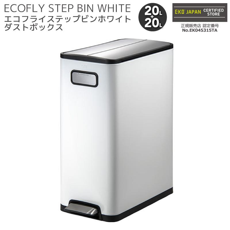 ゴミ箱 EKO ダストボックス ゴミ箱 おしゃれ ホワイト 20L+20L 両開き ステンレス製 ごみ箱 ふた付き 角型 ゴミ箱 キッチン リビング(メーカー直送、代金引き不可)