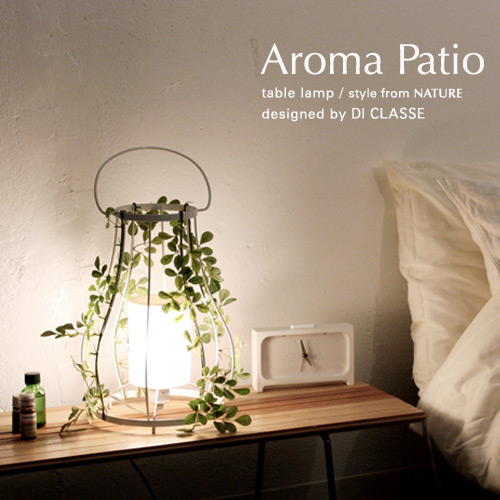 アロマパティオ テーブルランプ Aroma Patio table lamp デザイン 照明器具 DI CLASSE ディクラッセ テーブルライト ライト 照明器具