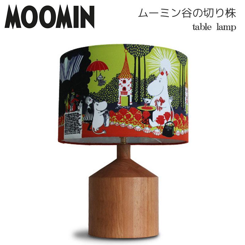 ムーミン テーブルランプ ランプ ベッドサイド 谷の切り株 LED対応 間接照明 インテリア 北欧 子供部屋 MOOMIN かわいい 人気 キャラクター 照明 グッズ