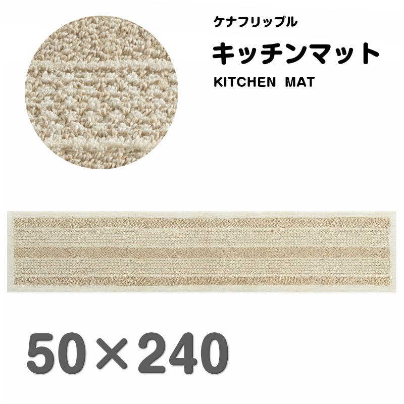 上質な 天然素材 のキッチンマット ケナフリップル 50×240cm 天然素材 ナチュラル シンプル ケナフ ウォッシャブル使いやすい おしゃれ シンプル インテリア オススメ 裏面すべりにくい加工