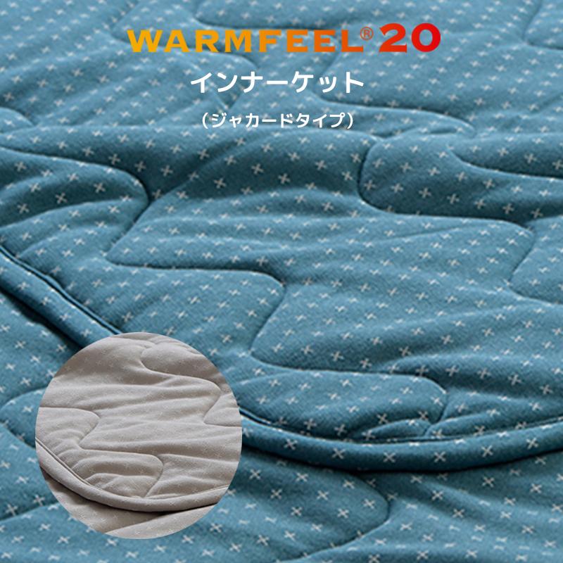 京都西川 インナーケット 肌掛け シングルロング 150×210cm 日本製 洗える WARMFEEL 20 中掛け布団 おしゃれ ブランド おすすめ 人気 (メーカー直送、代金引き不可)